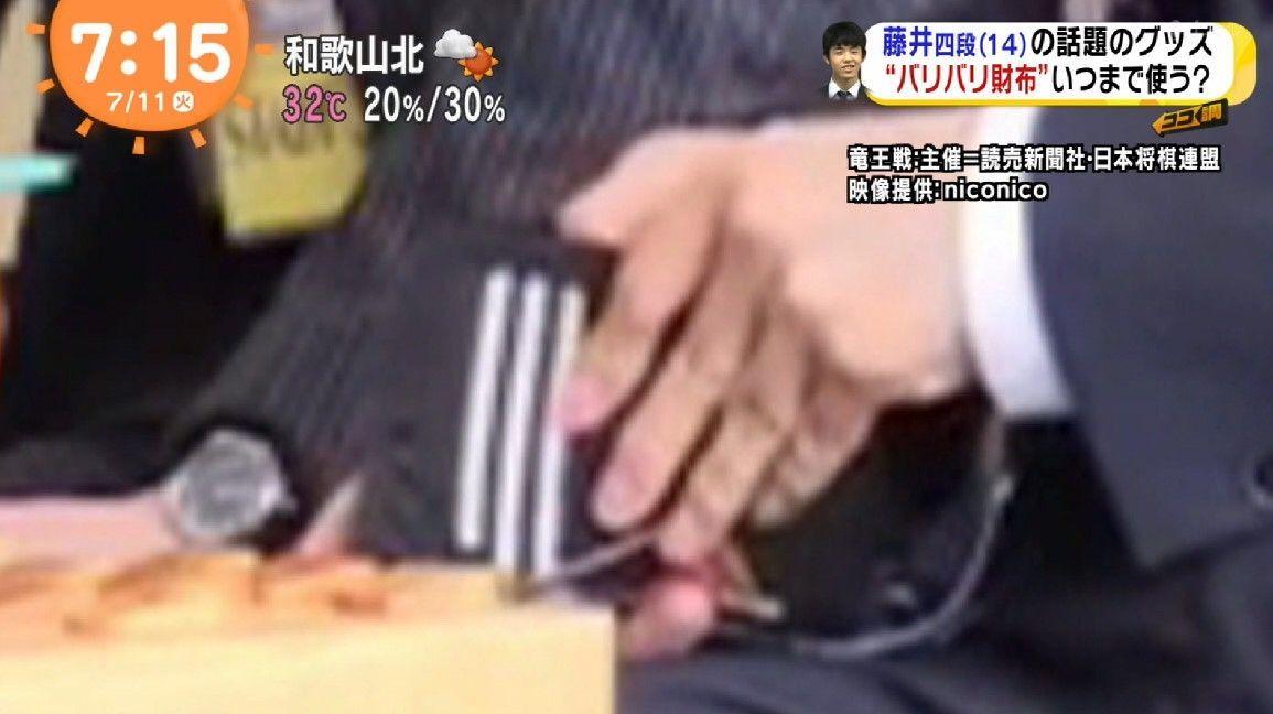 藤井聡太「ワイが奢るで!」バリバリ