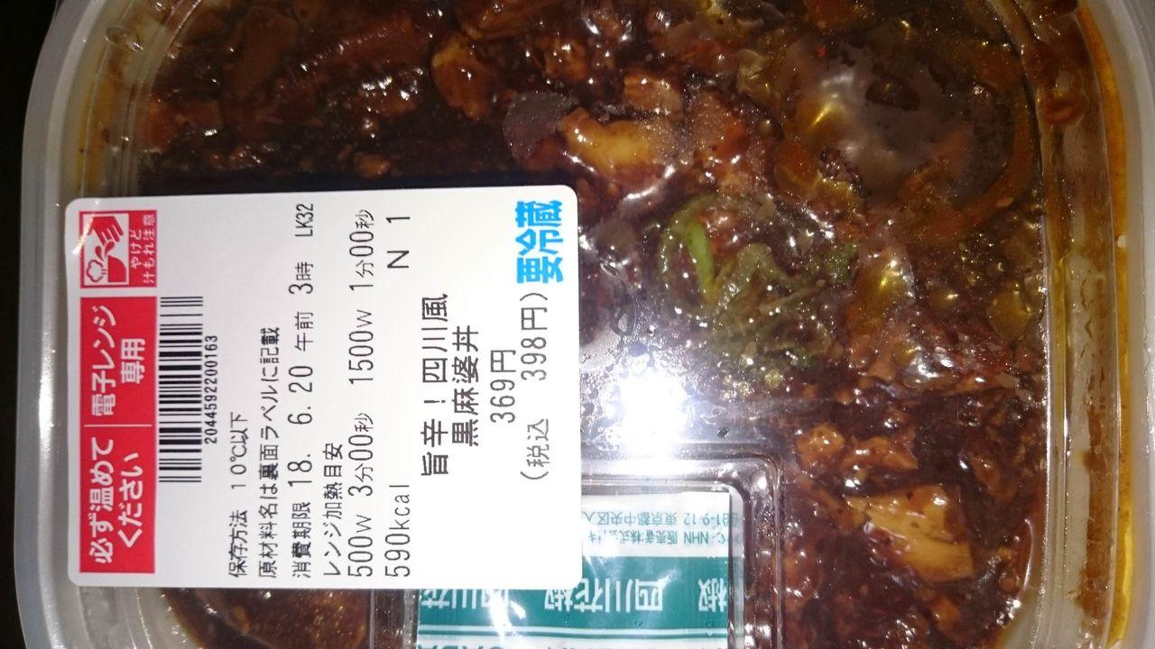 小腹空いたからセブンの麻婆丼買ってきたった(※画像あり)