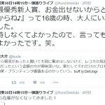 週刊文春の三代目JSBの1億円「レコード大賞」買収騒動で大物歌手がTwitterでヤバすぎる裏話暴露で黒すぎると話題!「金を出さないと・・」