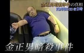独占入手!金正男氏暗殺の供述調書 記者に激白「正恩氏が激怒、長文FAXが自宅に」
