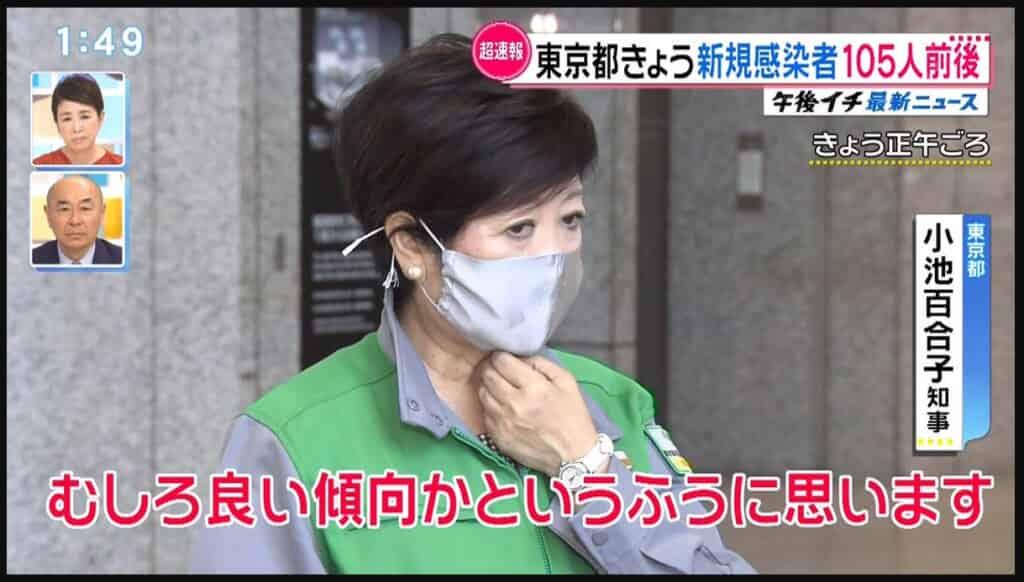 東京都・小池都知事「(107人コロナに感染したが)むしろ良い傾向」