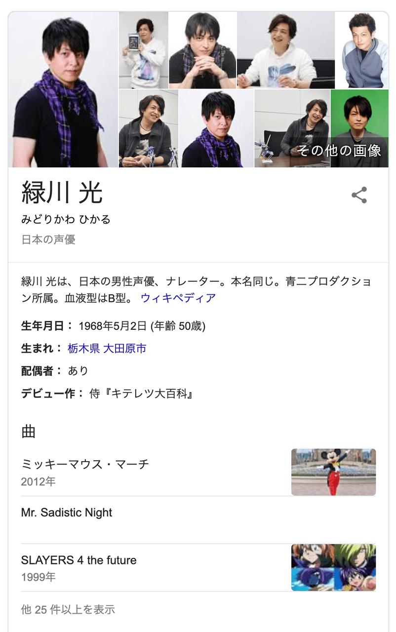 【悲報】声優・緑川光、代表作が言うほどないwwwww