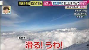 【あの事故から一年】富士山で動画配信中に滑落死した男性がダーウィン賞を受賞ってよ・・・・
