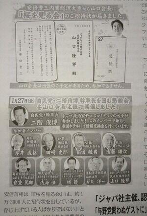 【これはひどい】「桜を見る会」で話題のジャパンライフ、マスコミ関係者も多数広告塔になっている件・・・・