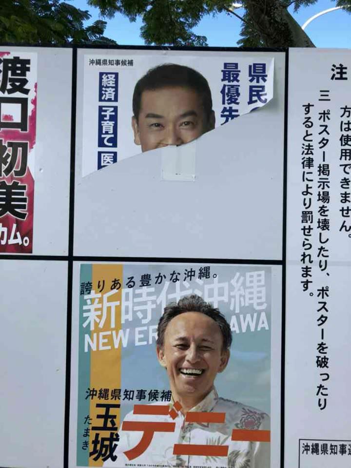 【悲報】沖縄県知事選挙、無法状態・・・