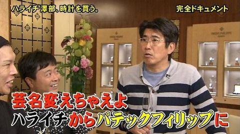 【問題発言】ココリコ遠藤、とんねるずの「買うシリーズはちょい引くかな」ってよwwwwwww