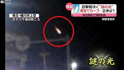 """【怪奇】埼玉県で目撃情報が相次いだ""""謎の光""""の正体は「LEDをまとった状態で飛んでいたスカイダイビング」"""
