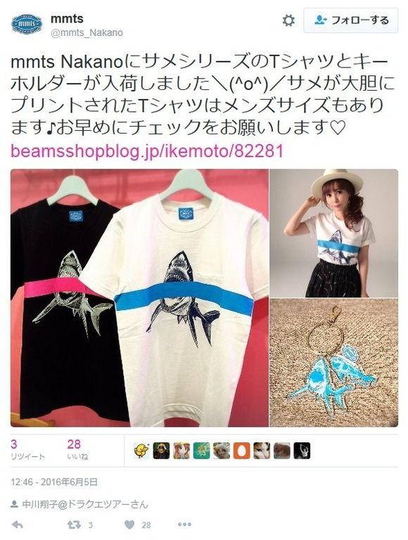 中川翔子のブランド「mmts(マミタス)」にヤバい噂!デザインしたグッズ、イラストに盗用疑惑が浮上!図鑑の写真との酷似が発覚で炎上(画像あり)