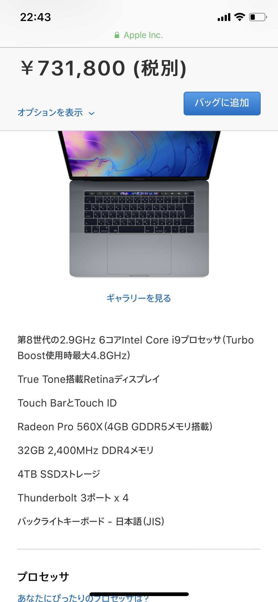 【悲報】 Appleさん、最高73万のノートパソコンを販売開始