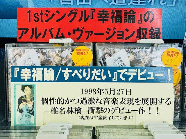 【悲報】椎名林檎さん、15歳時点で「ここでキスして」「ギプス」など作曲してしまうwwwwwwwww
