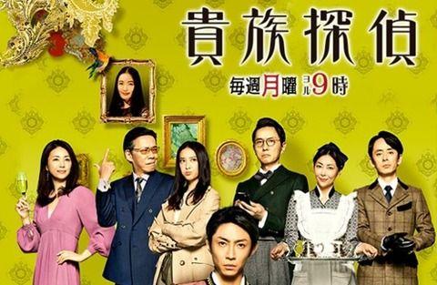 【月9ドラマ】相葉雅紀主演「貴族探偵」視聴率瀕死で早くも打ち切り? ってよwwwwwww