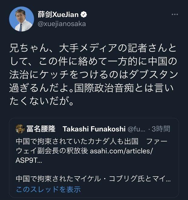 中国総領事、朝日新聞記者にブチ切れ 「兄ちゃんダブスタやるんか?」