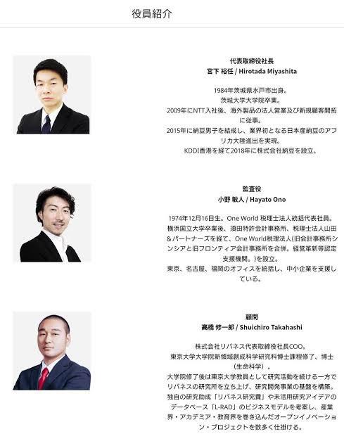 【悲報】令和納豆の運営会社役員、持続化給付金詐欺で逮捕される