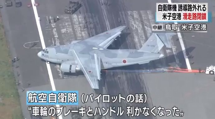 航空自衛隊のC-2輸送機が滑走路を外れ草むらに突っ込む…鳥取県米子空港!