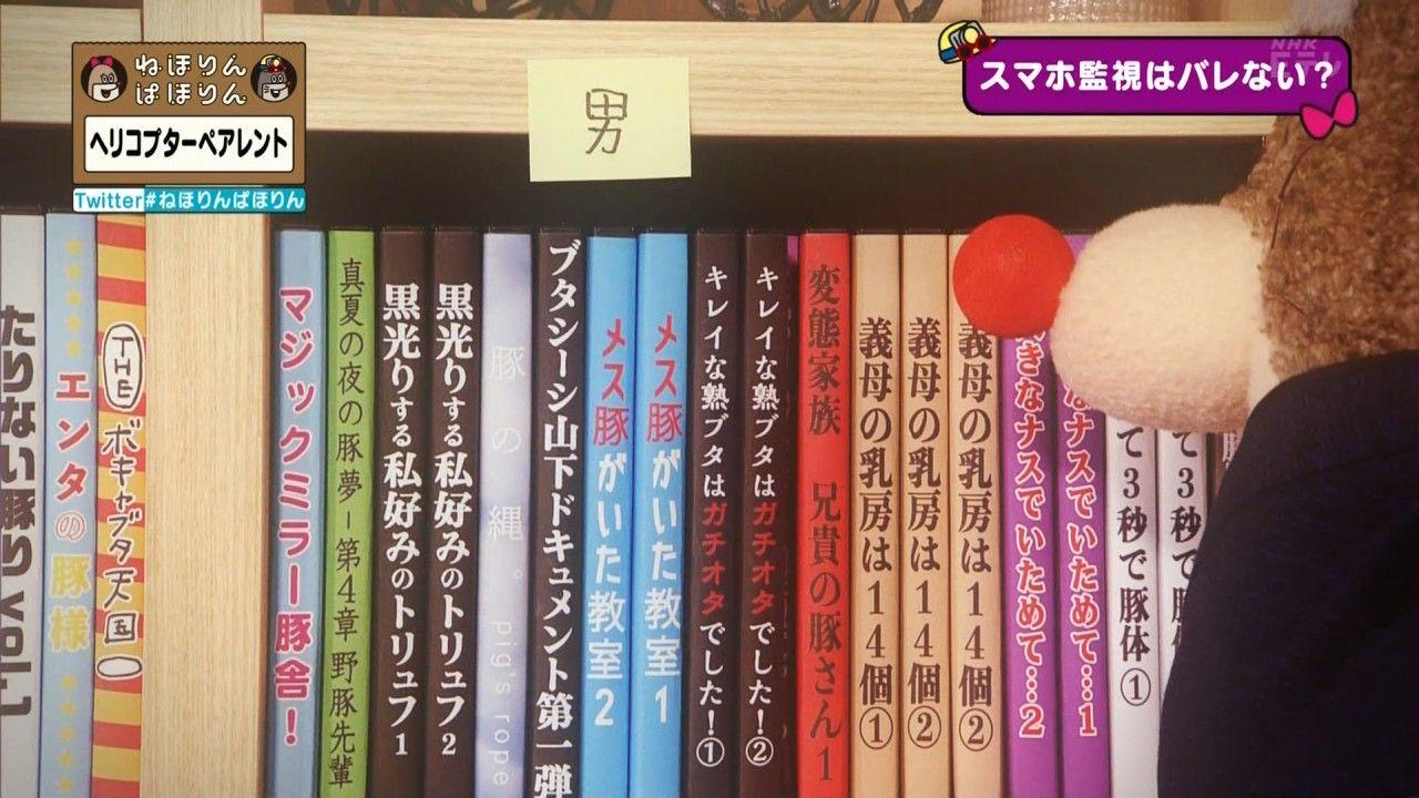 【悲報】野獣先輩、NHKでネタにされる