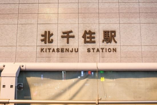 【東京】「北千住なら強盗やっても目立たないと思った」容疑の無職男を逮捕