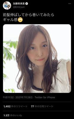 【画像】声優の加藤英美里さん(37)、ギャルになるwwwwwww