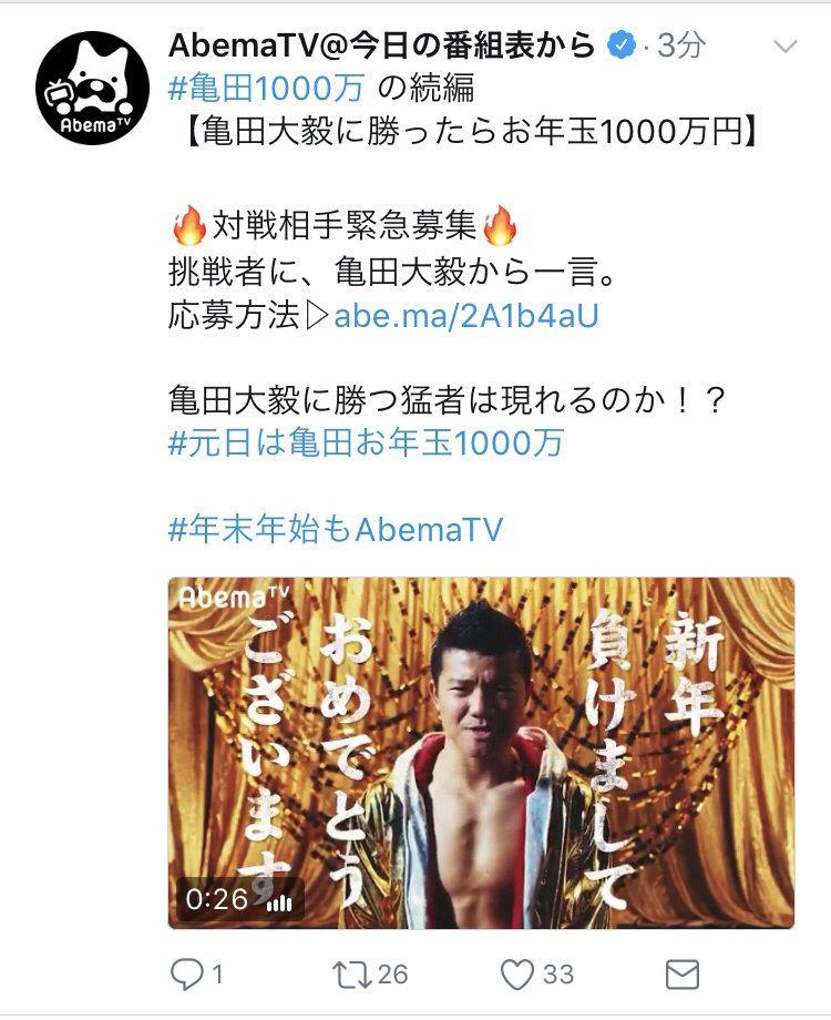 【朗報】アベマTVさん、元日に亀田大毅に勝ったら1000万を開催