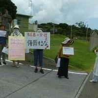 沖縄のサヨク、自衛官のお見合いパーティーに抗議デモ「宮古島の女性を侮辱するな!」