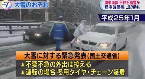 【国土交通省】 不要不急の外出控えて 「大雪に対する緊急発表」!  東京23区などふだんは雪の少ない平野部でも、雪が積もるおそれ