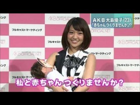 【画像】元AKB大島優子さん・・・赤ちゃんとのツーショット写真流出wwwwwwww