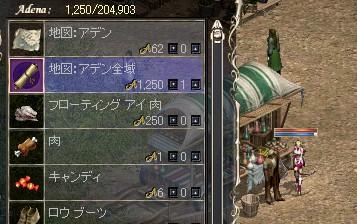 20080601@地図