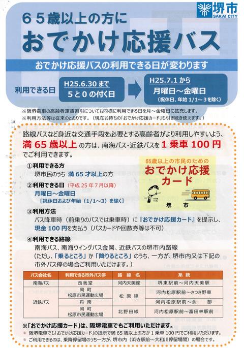 CCI20130515_0002