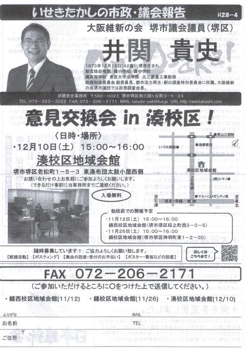 CCI20161129