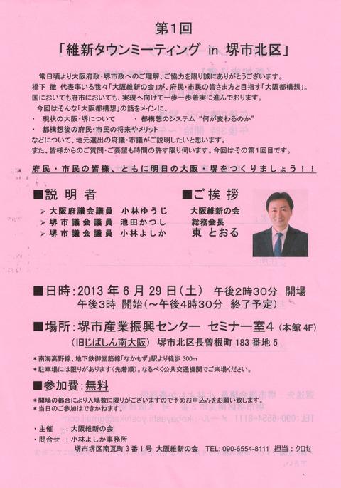 CCI20130606_0001