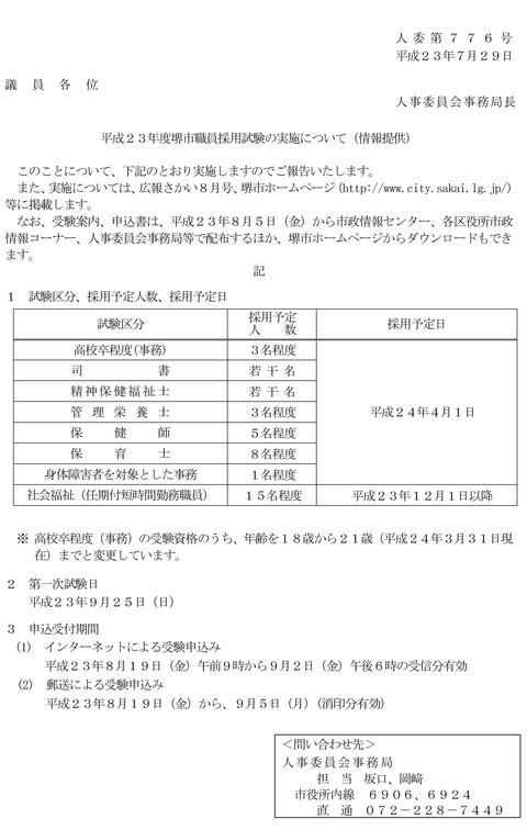 230729堺市職員採用試験