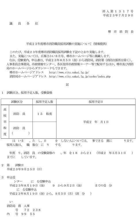 230729平成23年度堺市消防職員採用試験の実施について