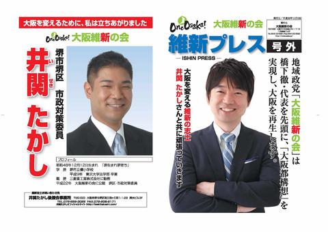 維新プレス井関[2]