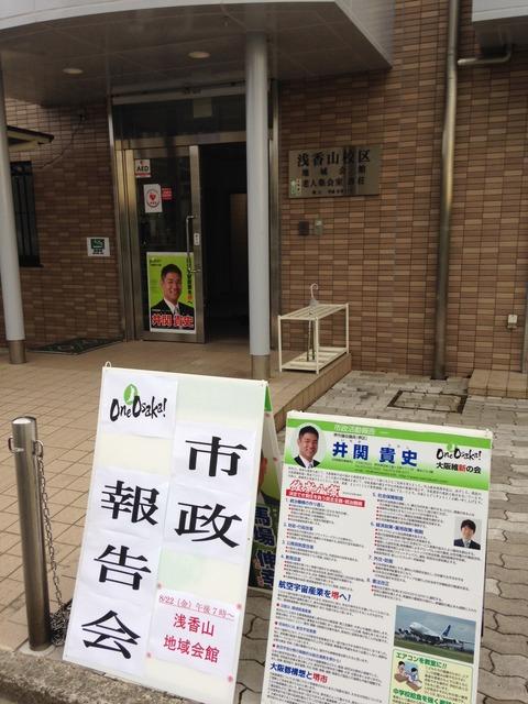 浅香山市政報告会