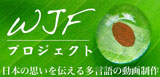 wjfproject_banner