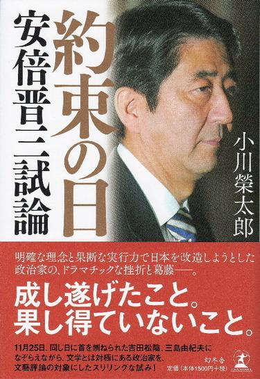 「約束の日 安倍晋三試論」(小川栄太郎著 幻冬舎
