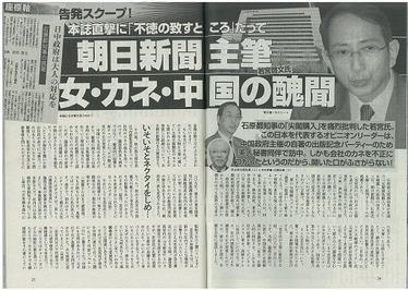 朝日新聞主筆 女・カネ・中国の醜聞