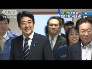 安倍総裁と森議員が福島を視察