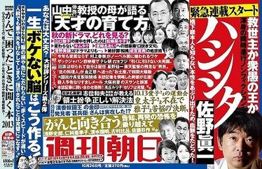 橋下市長 VS 週刊朝日