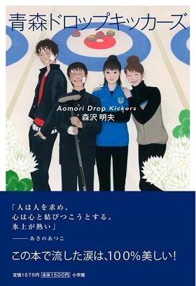 Aomori Drop Kikers
