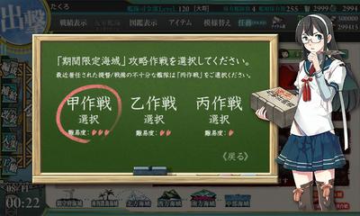 E-1甲選択