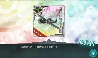 E-3報酬_彩雲(東カロリン空)