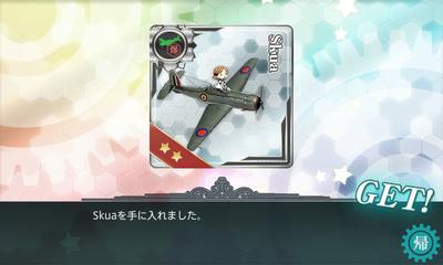 E-3報酬_Skua
