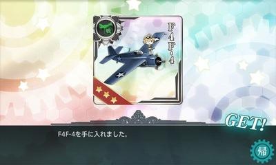E-5報酬_F4F-4