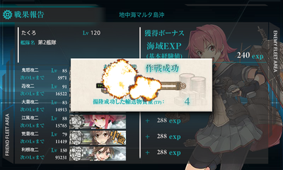 E-6輸送ゲージ破壊