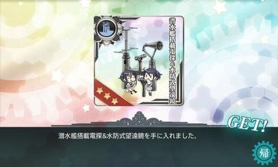 E-2報酬_潜水艦搭載電探