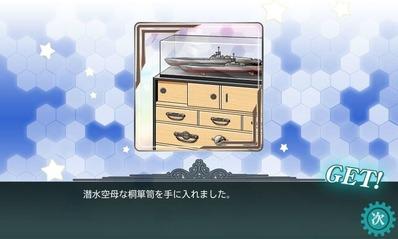 E-1報酬_潜水空母な桐箪笥