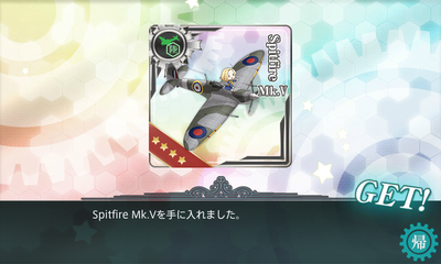 E-4報酬_SpitfireMkV