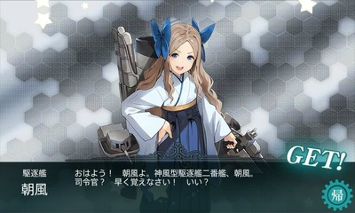 E-5朝風ドロップ