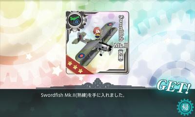 E-3報酬_SwordfishMkII(熟練)