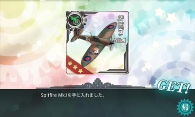 E-2報酬_SpitfireMk1
